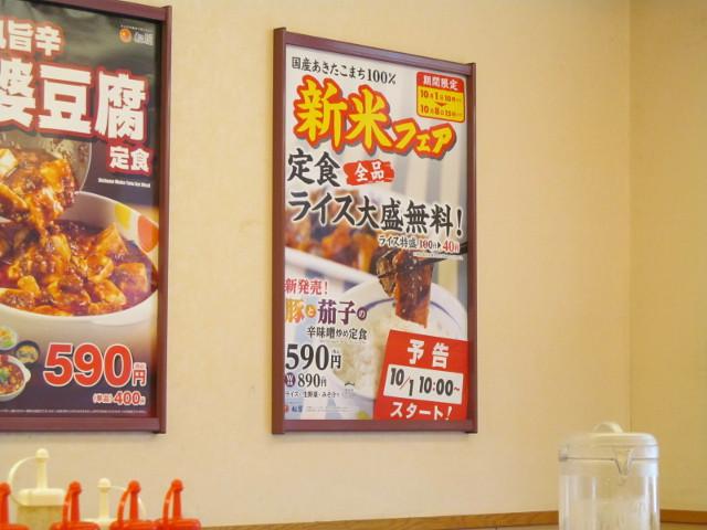 松屋店内の新米フェアポスター予告付きアップ