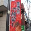 第11回あきさみよ豪徳寺沖縄祭りタイムテーブルサムネイル