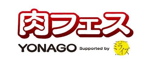 肉フェスYONAGO最終ロゴか