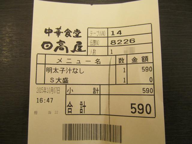 日高屋汁なしラーメン辛子明太子豆腐の伝票