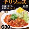 松屋鶏のチリソース定食販売開始サムネイル