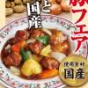 餃子の王将酢豚フェアサムネイル