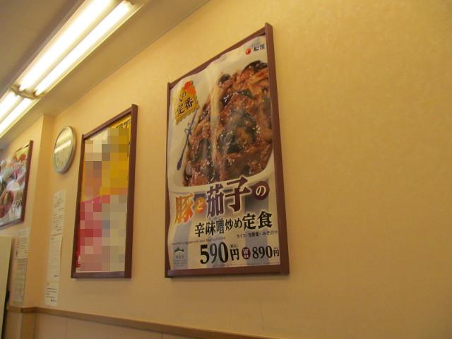 松屋店内の豚と茄子の辛味噌炒め定食ポスター