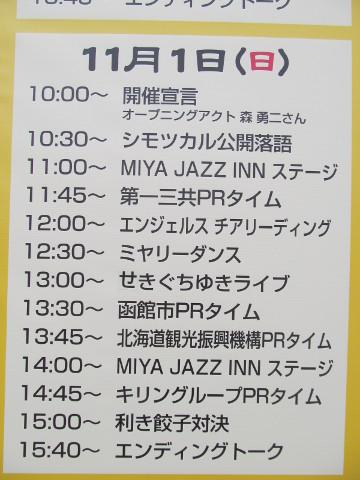 宇都宮餃子祭り2015ステージイベントプログラム11月1日