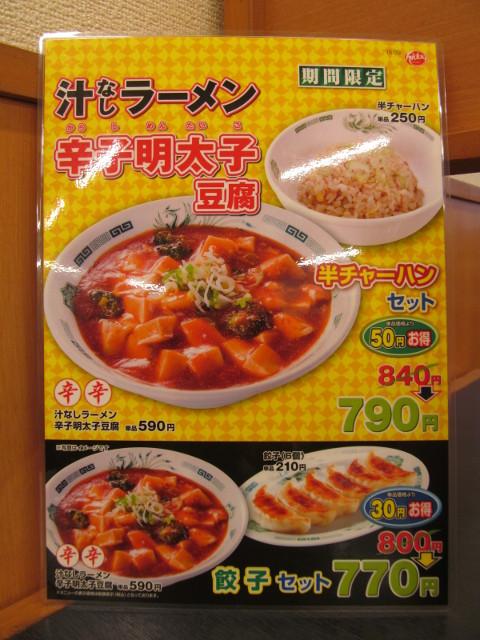 日高屋汁なしラーメン辛子明太子豆腐のメニュー