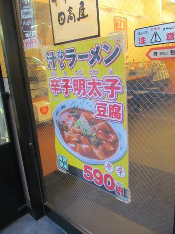 日高屋入口の汁なしラーメン辛子明太子豆腐ポスター