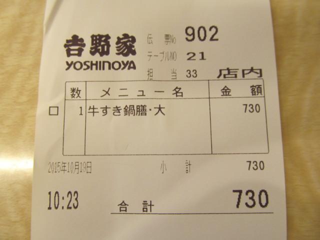 吉野家牛すき鍋膳大盛の伝票