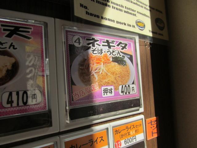 富士そば券売機のネギタそばうどんのボタン