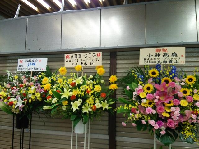 ABEGIGin日本武道館ロビー花2