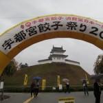宇都宮餃子祭り2015出店一覧サムネイル