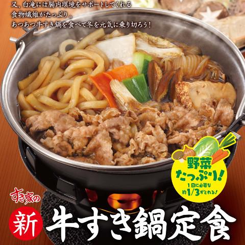 すき家新牛すき鍋定食販売開始サムネイル