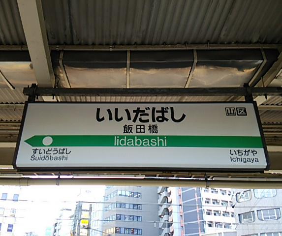飯田橋駅で下車