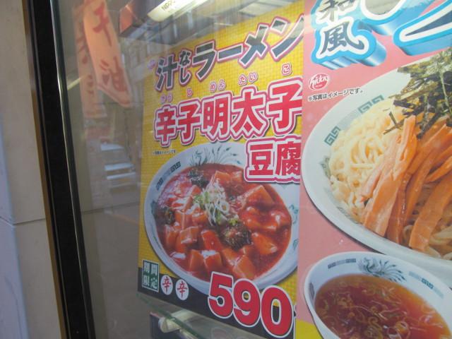日高屋店外ショーケースの汁なしラーメン辛子明太子豆腐POP