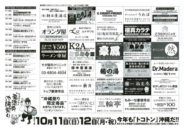 第11回あきさみよ豪徳寺沖縄祭りチラシウラ