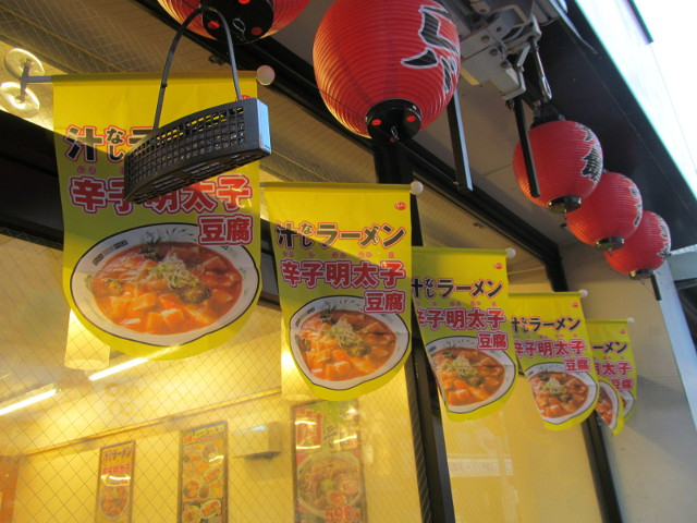 日高屋店外の汁なしラーメン辛子明太子豆腐フラッグ