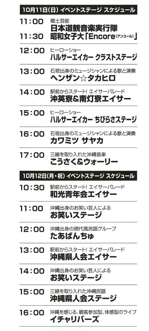 第11回あきさみよ豪徳寺沖縄祭りチラシイベントステージスケジュール