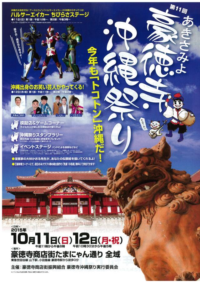第11回あきさみよ豪徳寺沖縄祭りチラシオモテ左側