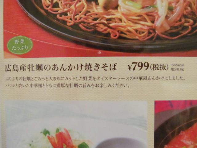 ガスト広島産牡蠣のあんかけ焼きそばのメニュー寄り20151029