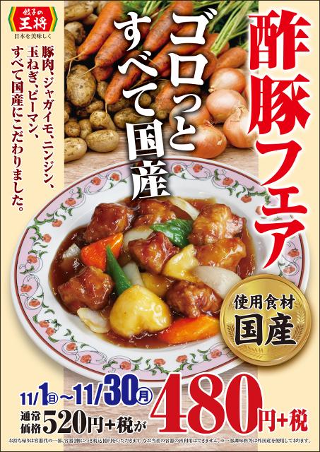 餃子の王将酢豚フェアポスター20151027