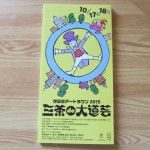 三茶de大道芸2015会場案内図タイムテーブルサムネイル
