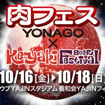 肉フェスYONAGO2015開催決定サムネイル