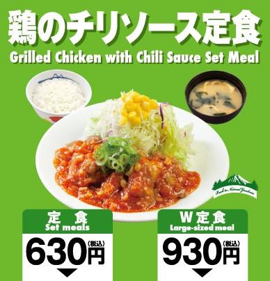松屋鶏のチリソース定食注文ボタン画像