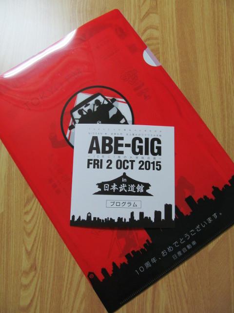 ABEGIG配布物の中にはプログラム