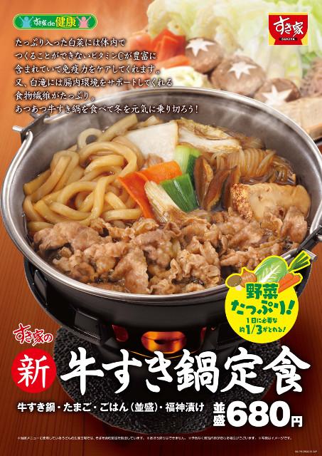 すき家新牛すき鍋定食ポスター画像640