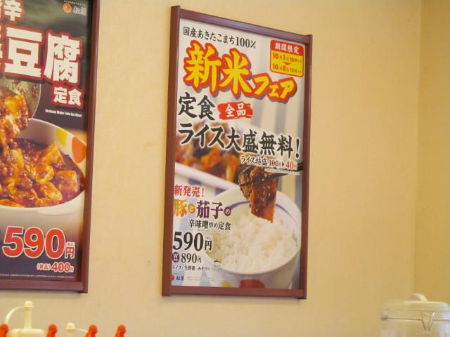 松屋店内の新米フェアポスター