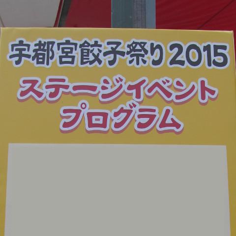 宇都宮餃子祭り2015ステージイベントプログラムサムネイル