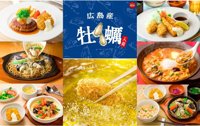 ガスト広島産牡蠣フェア2015コラージュ画像