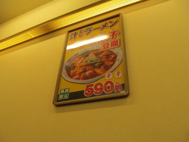 日高屋店内の汁なしラーメン辛子明太子豆腐ポスター