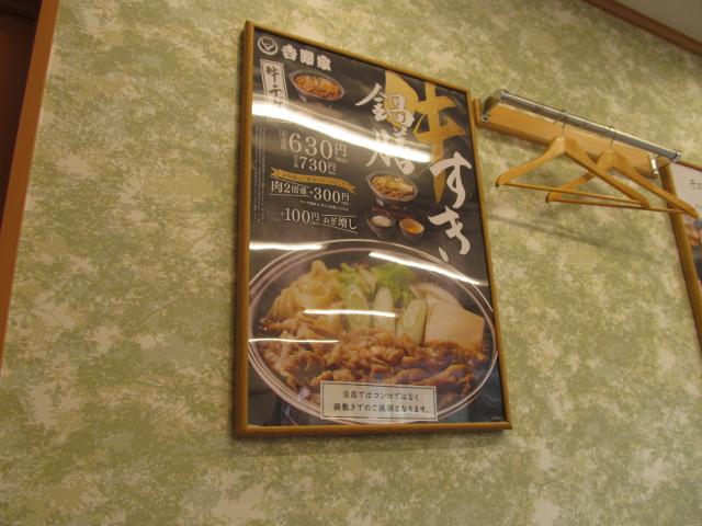 吉野家店内の牛すき鍋膳ポスター