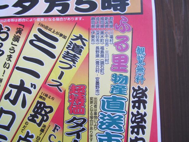 楽市楽座2015貼紙ふる里物産展20151012
