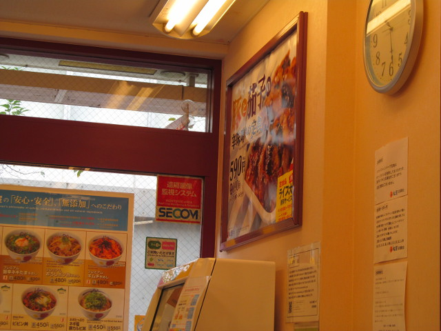 松屋券売機上の豚と茄子の辛味噌炒め定食ハーフサイズポスター