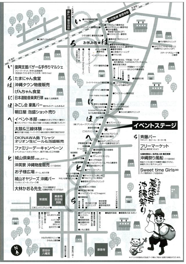 第11回あきさみよ豪徳寺沖縄祭りチラシオモテ右側