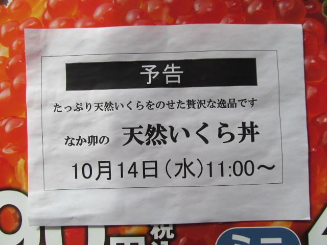 なか卯天然いくら丼は11時からの貼紙