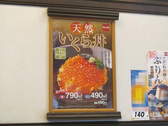 なか卯店内の天然いくら丼ポスターアップ