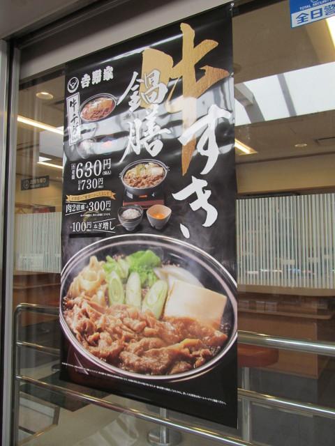吉野家店外の牛すき鍋膳ポスター