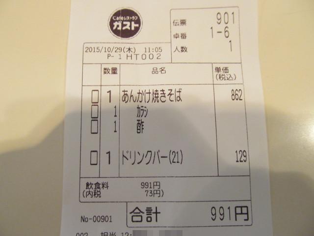 ガスト広島産牡蠣のあんかけ焼きそばの伝票