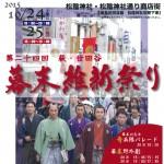 第24回萩世田谷幕末維新祭り2015プログラムサムネイル