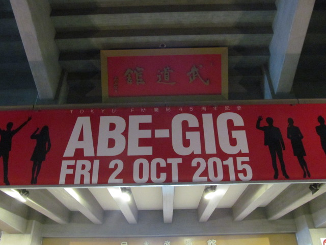 ABEGIGin日本武道館の夜の看板寄り