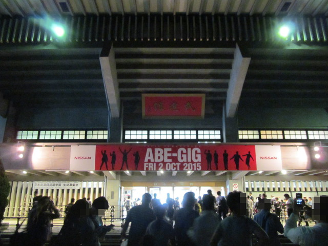 ABEGIGin日本武道館の正面入口に戻って来ました