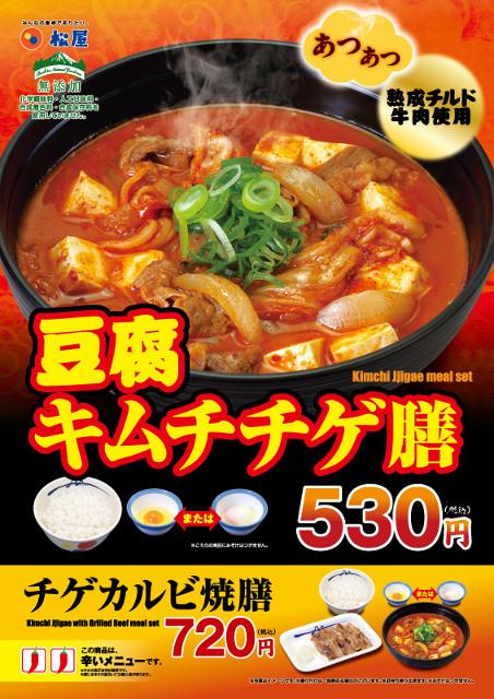 松屋豆腐キムチチゲ膳ポスター画像2015