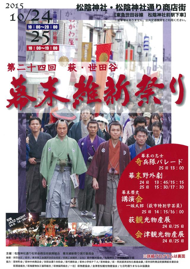 第24回萩世田谷幕末維新祭り2015チラシオモテ