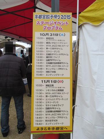 宇都宮餃子祭り2015ステージイベントプログラムを発見
