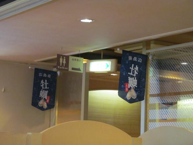 ガスト店内の広島産牡蠣入荷のフラッグ20151029