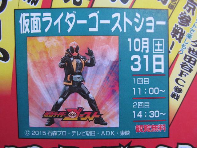 楽市楽座2015貼紙仮面ライダーゴーストショー20151012