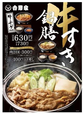 吉野家牛すき鍋膳のポスター画像