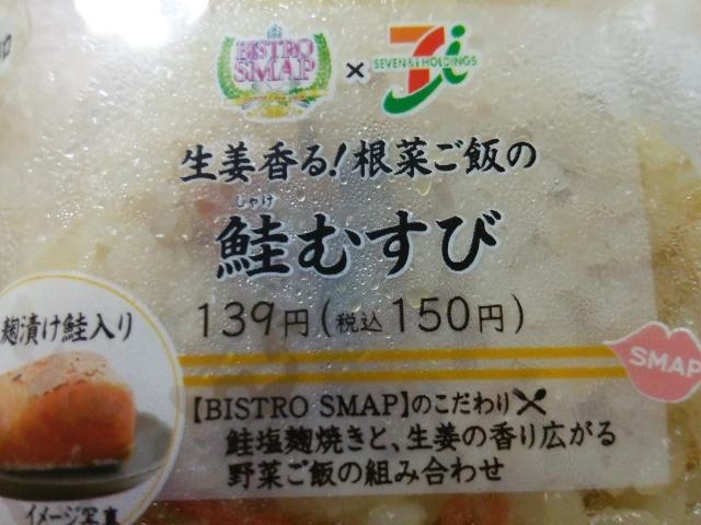 根菜鮭むすびラベル寄り